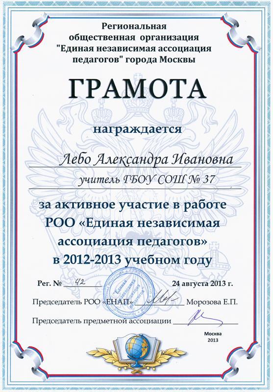 ЕНАП 2012-13