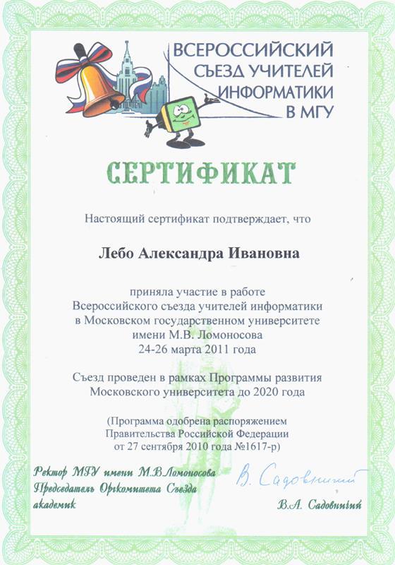 МГУ-съезд 2010