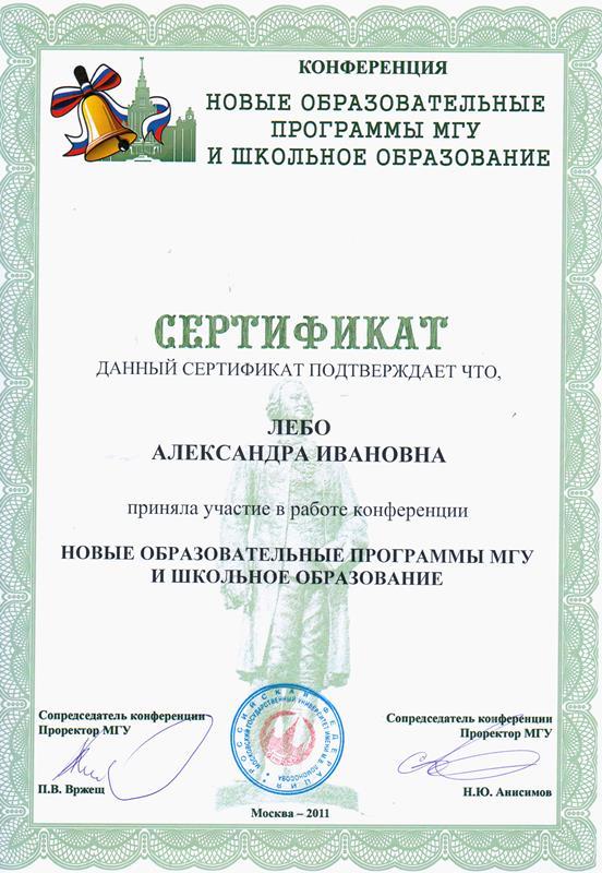 МГУ-школе-2011