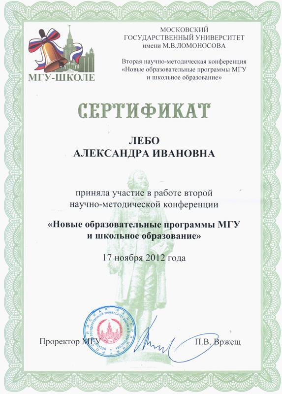 МГУ-школе2012