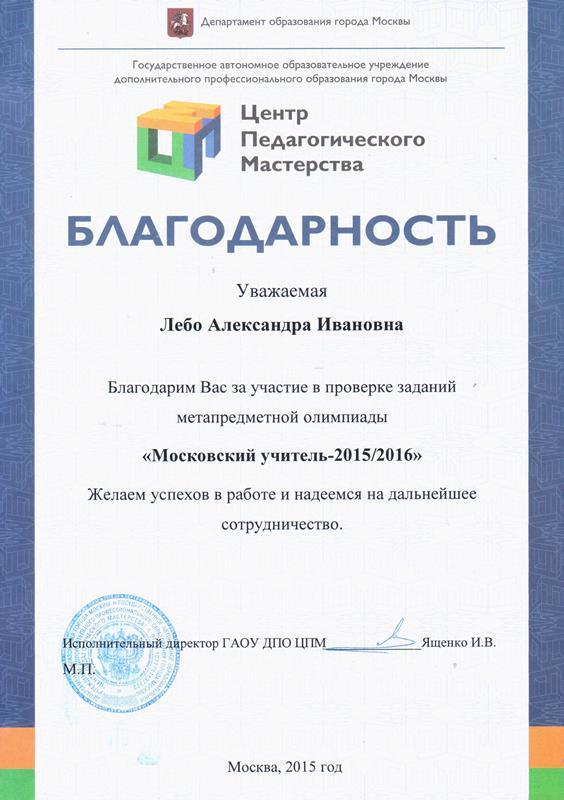 МОС УЧ 2015