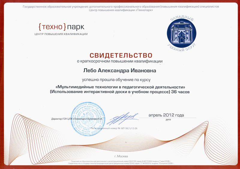 ПК Технопарк-2012-1