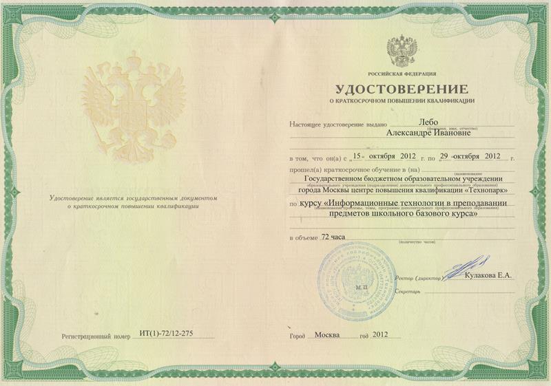 ПК Технопарк-2012