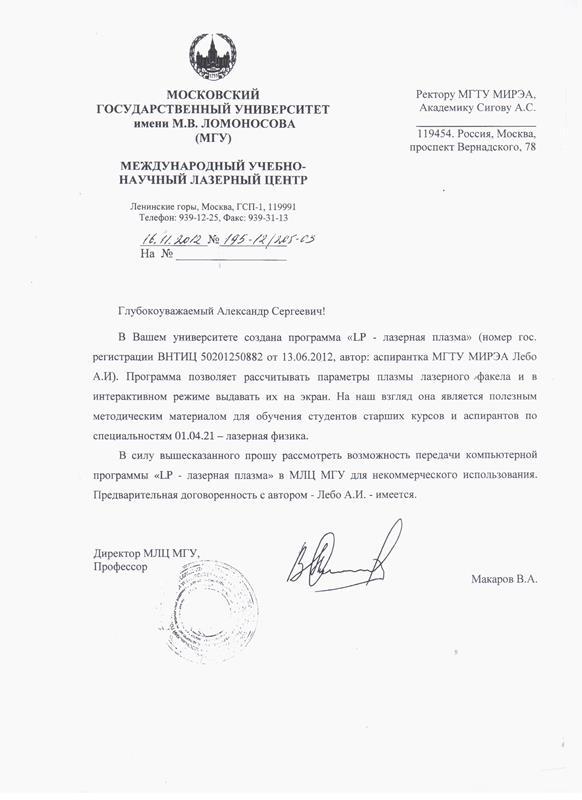 Письмо-МГУ-ЛЦ