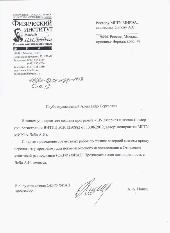 Письмо-ФИАН