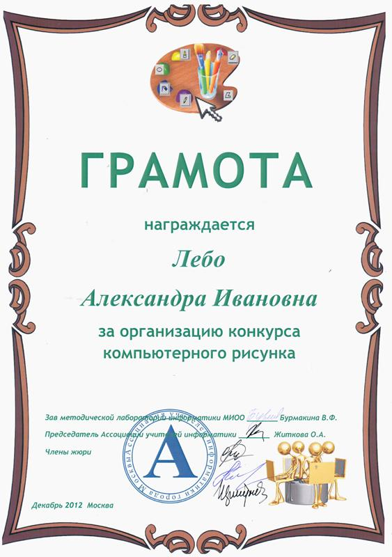 Рис-2012
