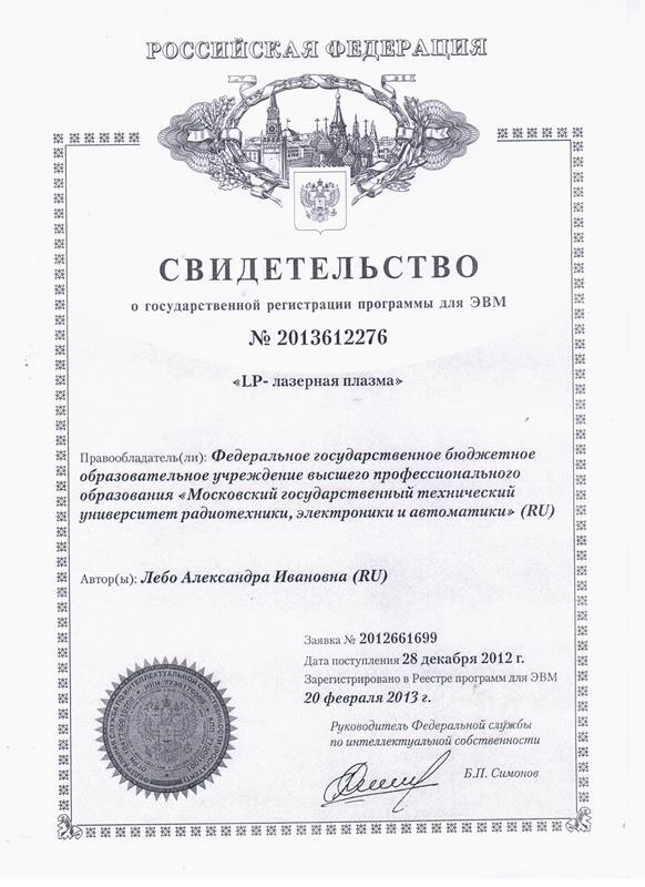 Свидетельсво о регистрации