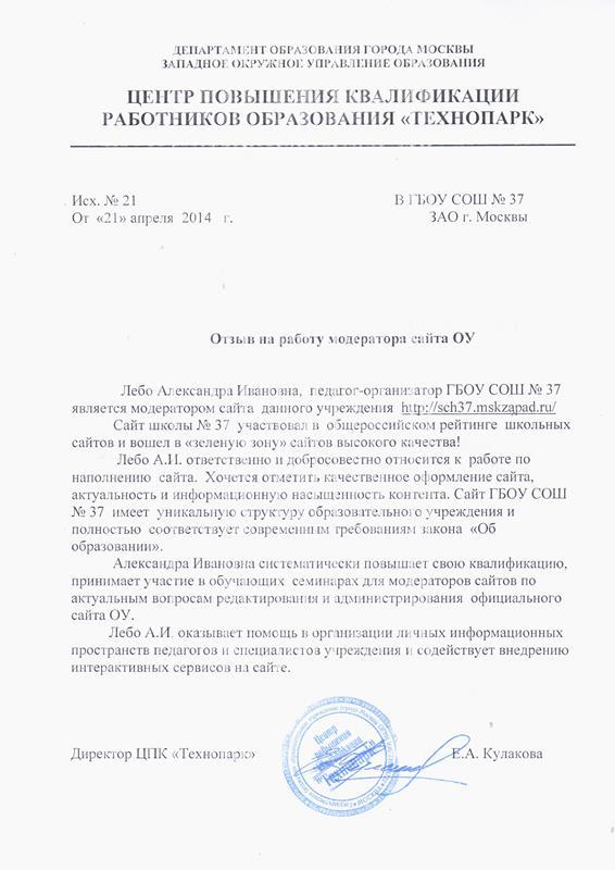 письмо САЙТ