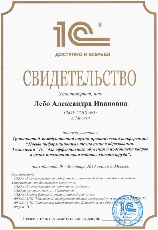 1С-2013