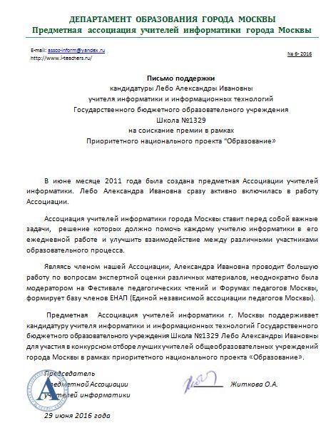 АСС_уч_ИНФ
