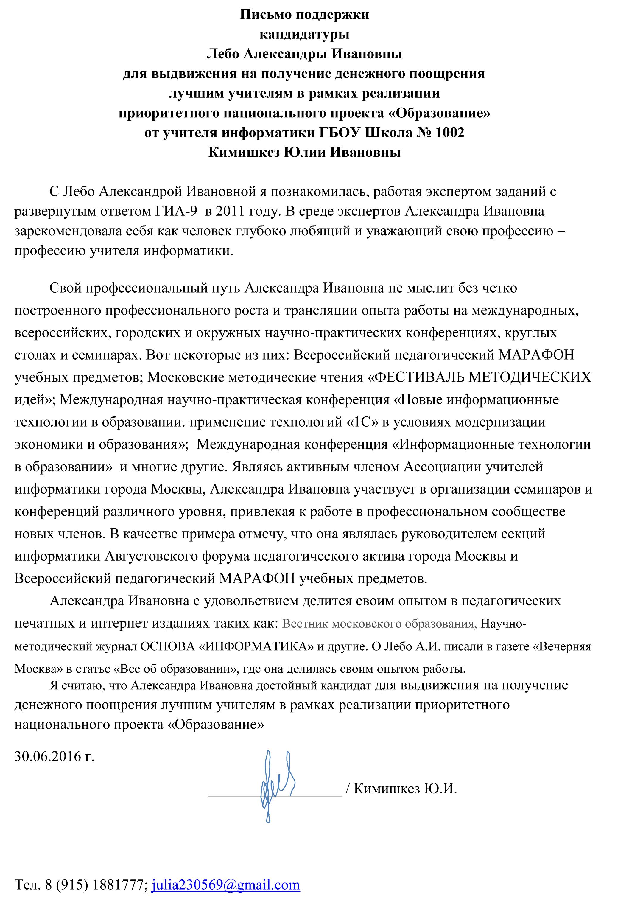 Кимишкез-1