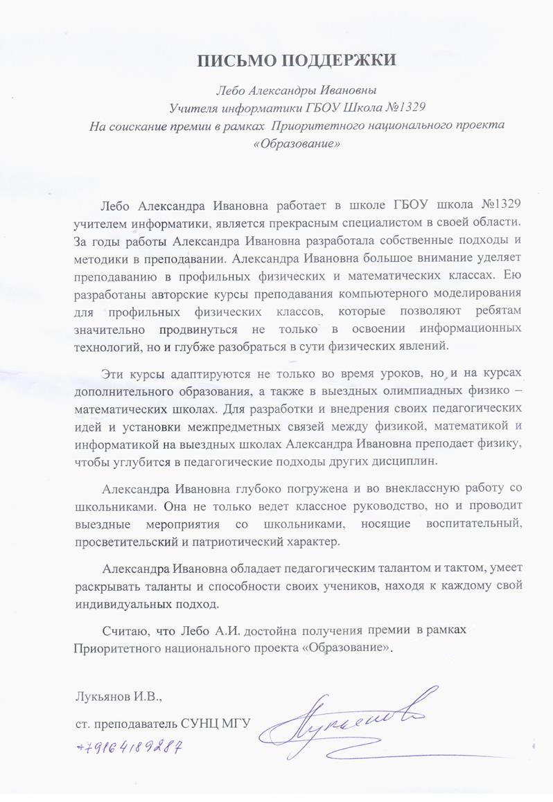 Лукьянов1