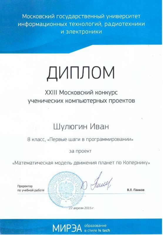 МИРЭА Шулюгин