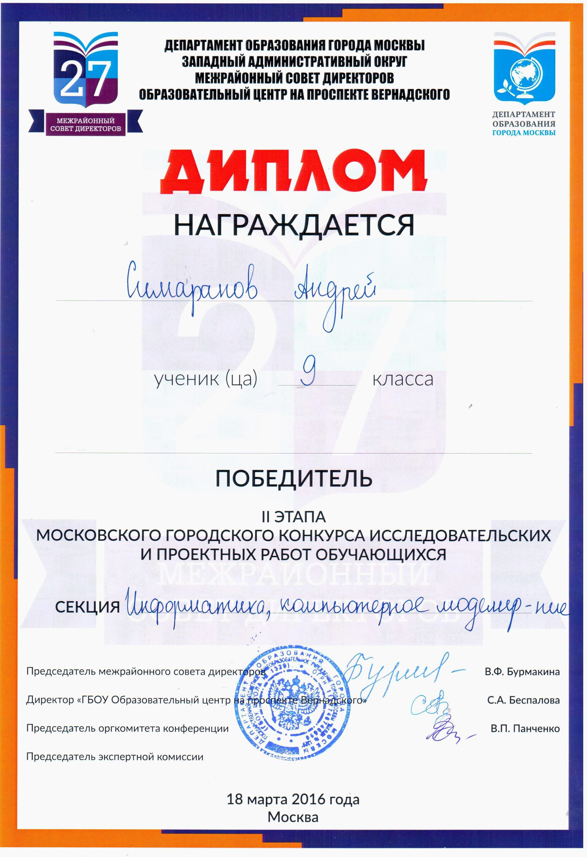 Симаранов