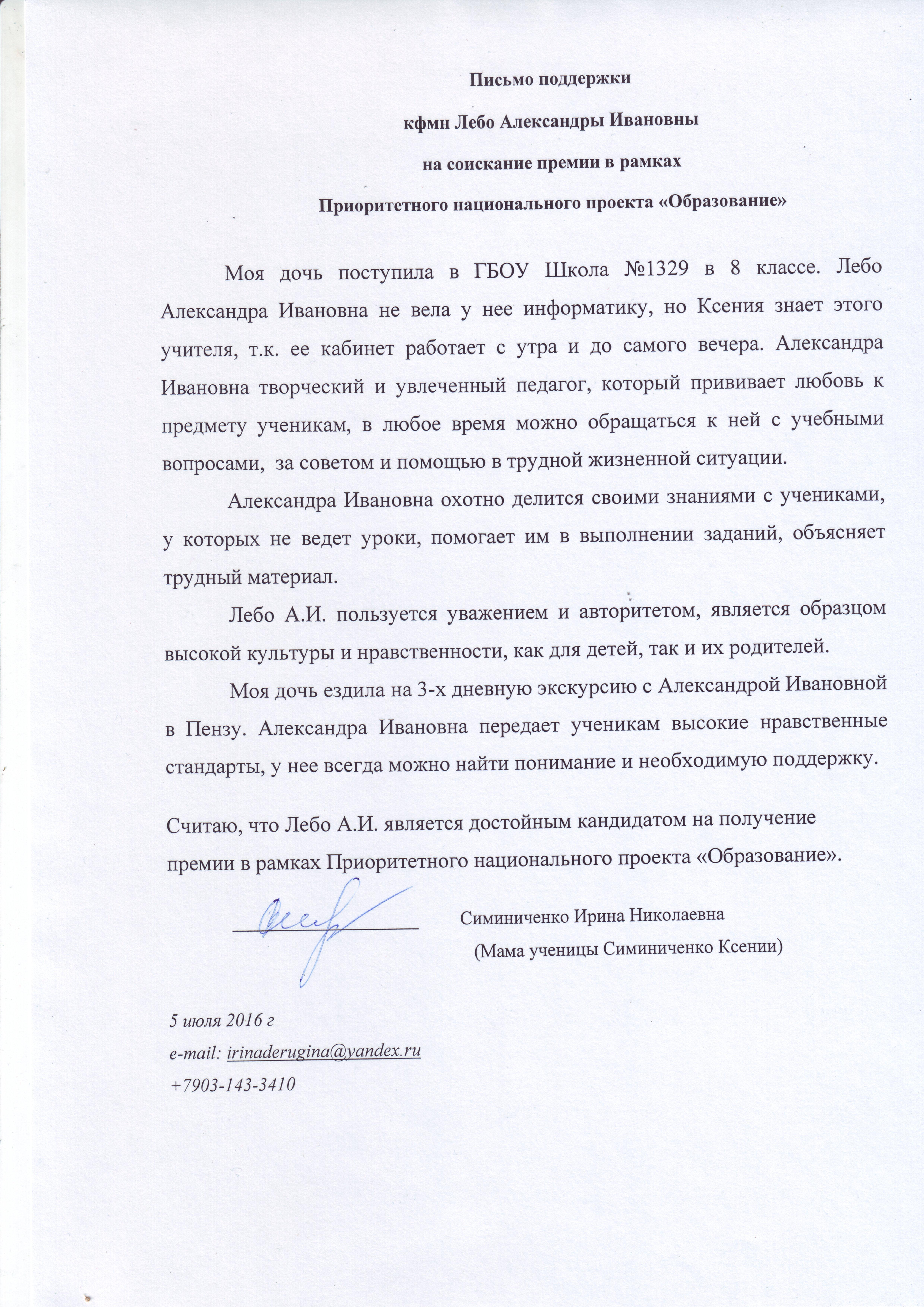 Симиниченко